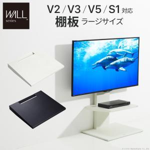 WALLインテリアテレビスタンドV3・V2・S1対応 棚板 ラージサイズ テレビスタンド 壁よせTVスタンド スチール製 WALLオプション EQUALS イコールズ|takanonaisou