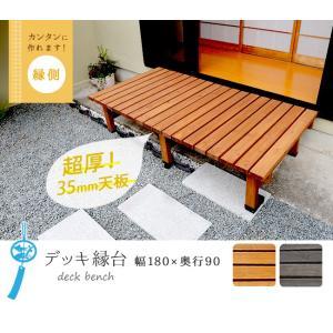 デッキ縁台180X90 DE-18090 takanonaisou 02