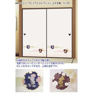 ディズニーふすま紙 No.752 ※1枚売り(1枚柄)|takanonaisou