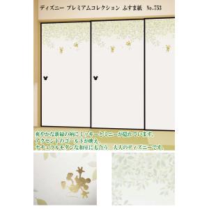 ディズニーふすま紙 No.753 ※1枚売り(1枚柄)|takanonaisou