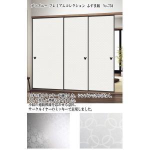 ディズニーふすま紙 No.754 ※1枚売り(1枚柄)|takanonaisou