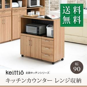 キッチンカウンター キッチンボード 90 幅 コンセント付き レンジ台 キッチン収納 食器棚 カウンター 引き出し 付き キャスター付き (jk) takanonaisou