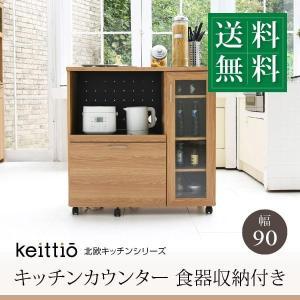 キッチンカウンター キッチンボード 90 幅 コンセント付き レンジ台 キッチン収納 食器棚 カウンター キャスター付き (jk)の写真