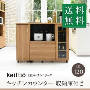 キッチンカウンター キッチンボード 幅120 コンセント付き レンジ台 キッチン収納 食器棚 カウンター キャビネット 付き キャスター付き (jk) takanonaisou