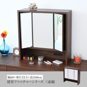 鏡 ミラー 卓上 三面鏡 ドレッサー 幅60 デスク別売  2口コンセント付き 収納 化粧台 鏡台 メイク台 シンプル コンパクト 木製 寝室 リビング|takanonaisou