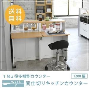 間仕切りキッチンカウンター 幅120 カウンター収納 キッチンボード キッチンカウンター アイランドカウンター  バタフライ テーブル (jk)|takanonaisou