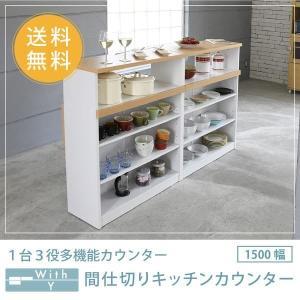 間仕切り 収納 両面収納 幅150 間仕切りキッチンカウンター 150cm幅 収納家具 キッチン収納 食器棚 折り畳み バタフライ テーブル (jk)|takanonaisou