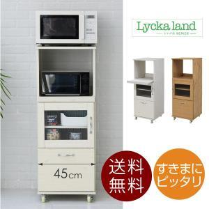 スリム コンパクト 食器棚 レンジ台 レンジラック 幅 45 H120 ミニ キッチン 収納 隙間収納 棚 収納棚 キッチンボード ロータイプ (jk) takanonaisou