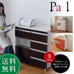 光沢のある 鏡面 仕上げ キッチンカウンター キッチンボード 幅 80 カウンター 引き出し 付き キャスター付き 高さ 90 収納 棚 ラック ガラス扉 (jk)|takanonaisou
