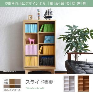 スライド本棚 ロータイプ 6BOX 幅 60 高さ 90 コミック 収納 本棚 スライド式 書棚 スライドラック スライド収納 可動棚 奥行 29 本棚 スライド 木製 (jk)|takanonaisou