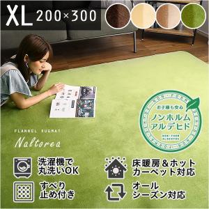 高密度フランネルマイクロファイバー・ラグマットXLサイズ(200×300cm)洗えるラグマット|ナルトレア|takanonaisou