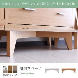 6BOX 専用 脚付きベース ディスプレイラック フラップ 本棚 キャビネット ガラスキャビネット スライド本棚 ラック チェスト 足 あし 脚部 (jk)|takanonaisou