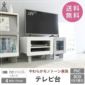 テレビ台 伸縮 やわらか モノトーン 収納 37型 幅80-120 奥行35 高さ40 ガラス扉 インテリア ローボード リビングボード スライド (jk)|takanonaisou