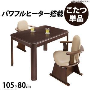 こたつ 長方形 ダイニングテーブル パワフルヒーター-高さ調節機能付き ダイニングこたつ-アコード105x80cm こたつ本体のみ|takanonaisou