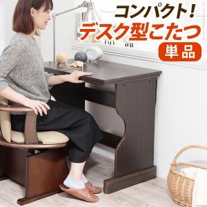 こたつ テーブル デスク型ハイタイプこたつ-フォート75x50cm 長方形|takanonaisou