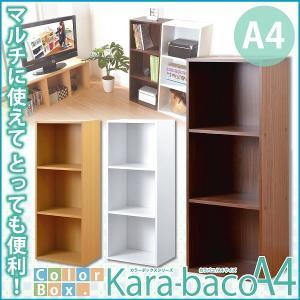 カラーボックスシリーズ【kara-bacoA4】3段A4サイズ|takanonaisou
