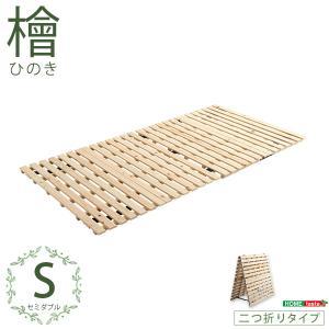 すのこベッド二つ折り式 檜仕様(シングル)【涼風】 takanonaisou
