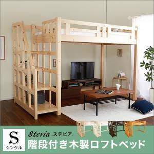 階段付き木製ロフトベッド(シングル) Stevia-ステビア- ロフトベッド 天然木 階段付き すのこベッド すのこ 木製ベッド 子供 キッズ 木製 シングル|takanonaisou