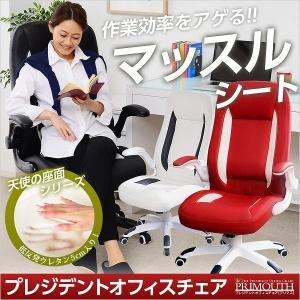 可動式アームレスト!オフィスチェア【-Primouth-プリマス(天使の座面シリーズ)】|takanonaisou
