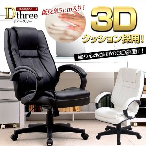3D座面仕様のオフィスチェア【-Dthree-ディースリー(天使の座面シリーズ)】|takanonaisou