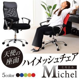 ハイメッシュ 低反発入りオフィスチェアー 【Michel -ミカエル- 天使の座面シリーズ】|takanonaisou