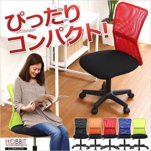 シンプル&コンパクトなメッシュオフィスチェア【-Hobbit-ホビット】(パソコンチェア・OAチェア)|takanonaisou