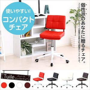 コンパクト&スタイリッシュ!パソコンチェア【-Tuile-チュイール】|takanonaisou