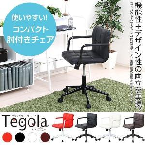 コンパクト&スタイリッシュ!パソコンチェア【-Tegola-テゴラ】(肘掛けタイプ)|takanonaisou