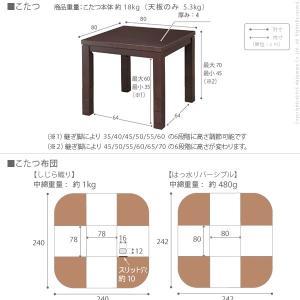 こたつ ダイニングテーブル パワフルヒーター-6段階に高さ調節できるダイニングこたつ-スクット80x80cm+専用省スペース布団 2点セット 正方形 ターンアップ|takanonaisou|04