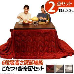 こたつ ダイニングテーブル パワフルヒーター-6段階に高さ調節できるダイニングこたつ-スクット135x80cm+専用省スペース布団 2点セット 長方形 ターンアップ|takanonaisou
