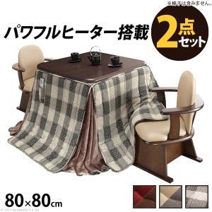 こたつ 正方形 テーブル パワフルヒーター-高さ調節機能付き ダイニングこたつ-アコード80x80cm+専用省スペース布団 2点セット 布団 ターンアップ|takanonaisou