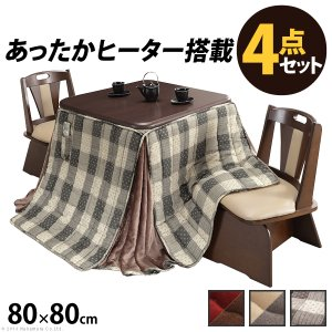 こたつ 長方形 テーブル パワフルヒーター-高さ調節機能付き ダイニングこたつ-アコード80x80cm 4点セット(こたつ+省スペース布団+回転椅子2脚) ターンアップ|takanonaisou