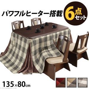 こたつ  長方形 テーブル パワフルヒーター-高さ調節機能付き ダイニングこたつ-アコード135x80cm 6点セット(こたつ+掛布団+回転椅子4脚) ターンアップ|takanonaisou