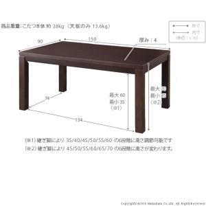 こたつ テーブル パワフルヒーター-6段階に高さ調節できるダイニングこたつ-スクット150x90cm 6点セット(こたつ+掛布団+回転椅子4脚) 長方形 ターンアップ takanonaisou 05