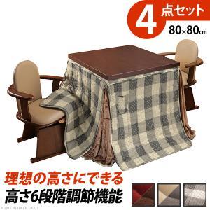 こたつ テーブル パワフルヒーター-6段階に高さ調節できるダイニングこたつ-スクット80x80cm 4点セット(こたつ+掛布団+肘付き回転椅子2脚) 正方形 ターンアップ|takanonaisou