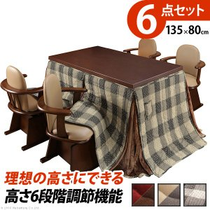 こたつ テーブル パワフルヒーター-6段階に高さ調節できるダイニングこたつ-スクット135x80cm 6点セット(こたつ+掛布団+肘付き回転椅子4脚) 長方形 ターンアップ|takanonaisou