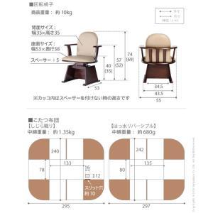 こたつ テーブル パワフルヒーター-6段階に高さ調節できるダイニングこたつ-スクット135x80cm 6点セット(こたつ+掛布団+肘付き回転椅子4脚) 長方形 ターンアップ|takanonaisou|06