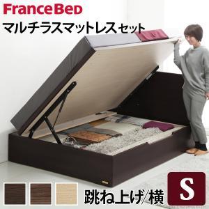 フランスベッド シングル フラットヘッドボードベッド 〔グリフィン〕 跳ね上げ横開き シングル マルチラススーパースプリングマットレスセット 収納|takanonaisou