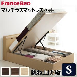 フランスベッド シングル ライト・棚付きベッド 〔グラディス〕 跳ね上げ縦開き シングル マルチラススーパースプリングマットレスセット 収納|takanonaisou