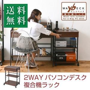 2WAYパソコンデスク 複合機ラック サイドラック プリンターラック サイドチェスト PCデスク サイドテーブル (jk)|takanonaisou