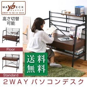 2WAY パソコンデスク 90 幅 高さ調整 書斎机 ワークデスク 棚付き 組み換えデスク 薄型デスク ローデスク (jk)|takanonaisou