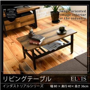インダストリアル センターテーブル 幅80 奥行40 高さ36 リビングテーブル 棚 付き テーブル ローテーブル 収納 付き 西海岸 (jk)|takanonaisou