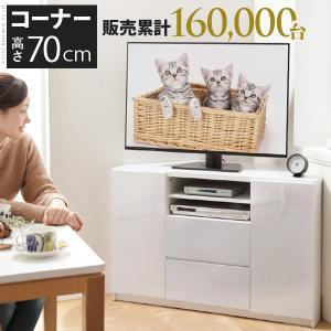 テレビ台 キャスター付きコーナーTVボード 〔ロビン〕 ハイタイプ テレビボード|takanonaisou