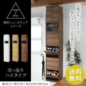 ■商品説明  玄関の限られたスペースでも場所を取らない薄型設計のシューズボックス。扉がフラップ仕様に...