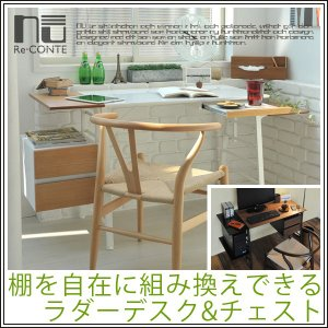 Re・conte Ladder Desk NU set