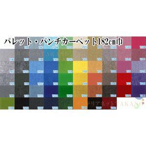 パレット・パンチカーペット182cm巾 長さm(メートル)単位での販売|takanonaisou