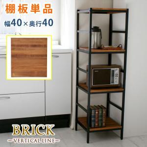 ブリックラックシリーズ 追加用棚板 40×40 PRU-T4040|takanonaisou