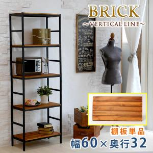 ブリックラックシリーズ 追加用棚板 60×32 PRU-T6032|takanonaisou
