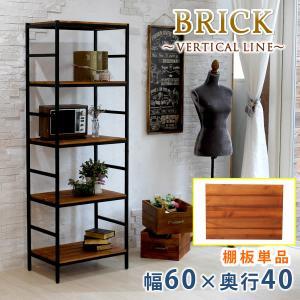 ブリックラックシリーズ 追加用棚板 60×40 PRU-T6040|takanonaisou