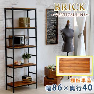 ブリックラックシリーズ 追加用棚板 86×40 PRU-T8640|takanonaisou